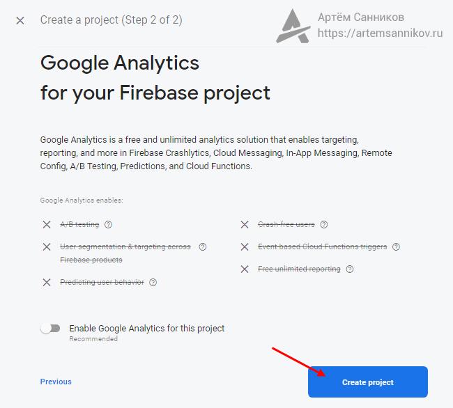 Отключаем поддержку Google Analytics для нашего проекта