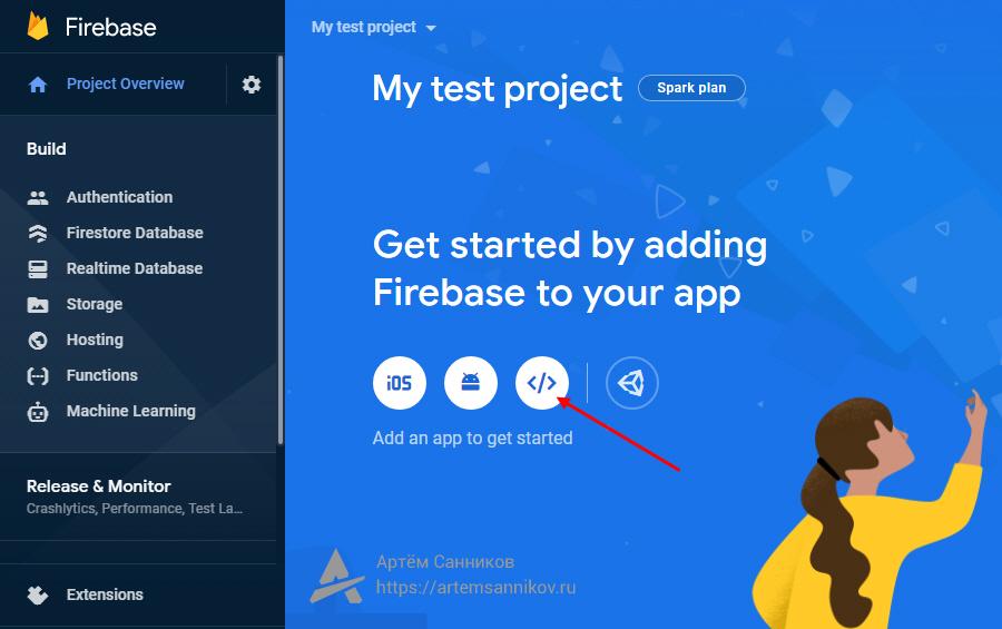 Главная страница проекта в консоли Firebase Google