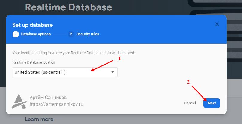Выбираем местоположение для хранения нашей базы данных