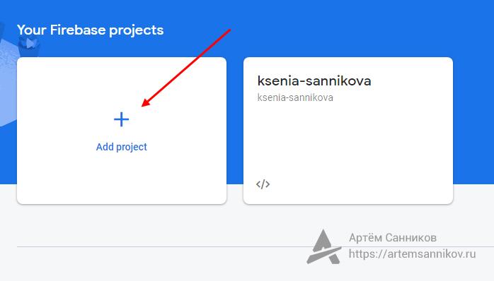 Открываем консоль Firebase Google, и добавляем новый проект