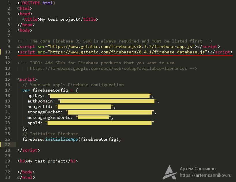 Подключаем библиотеку firebase-database в приложение